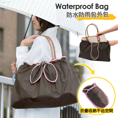 日本熱銷 防水防雨防塵輕便包外包(可收納) (2.3折)