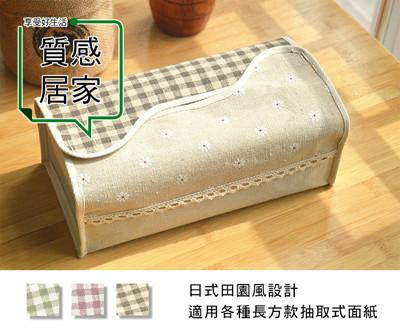 棉麻日式田園風抽取式面紙收納套(長方款) (2.5折)