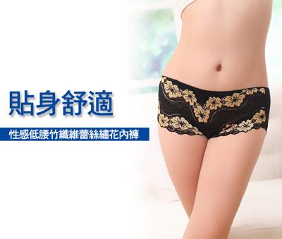 【Olivia】性感低腰竹纖維蕾絲繡花內褲 (1.3折)