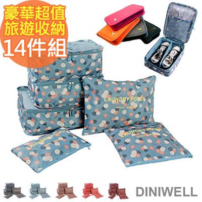 DINIWELL炫彩旅行收納14件組(印花收納袋x2+鞋袋+短版護照包) (5.4折)