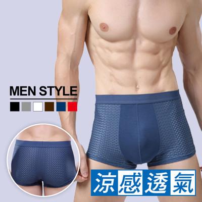 超舒適透氣冰涼感網孔男士內褲 (2折)