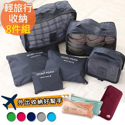 輕旅行收納8件組(收納袋+漱洗袋+長版護照包) (3.2折)