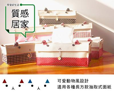 棉麻可愛動物抽取式面紙收納套(長方款) (2.6折)