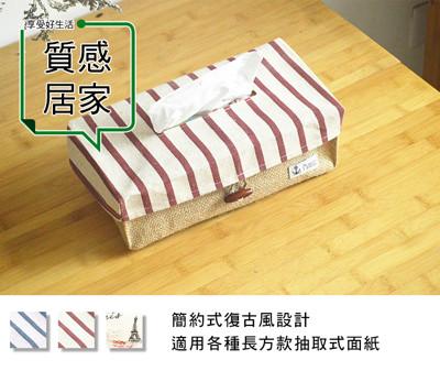 棉麻簡約復古式抽取式面紙收納套(長方款) (2.6折)