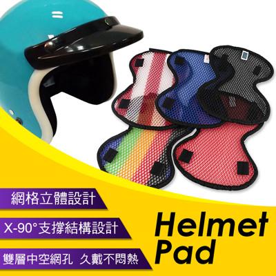 3D蜂巢立體安全帽透氣散熱墊 (1折)