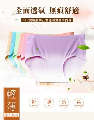 360度透氣網孔舒適漸變色系內褲 (1.3折)