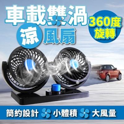 車載雙渦風扇 (5折)