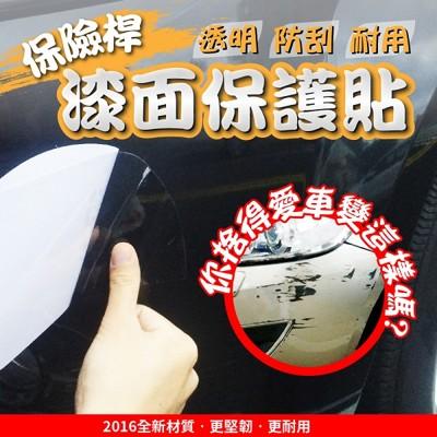 保險桿漆面保護貼 (3.1折)