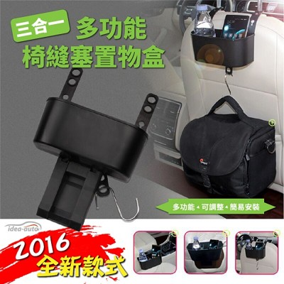 【idea-auto】三合一多功能椅縫塞置物盒+贈英倫風防滑置物盒 (4折)