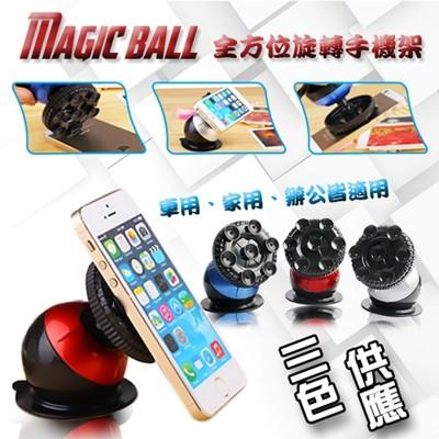 Magic Ball 全方位旋轉手機架(紅) (2.2折)
