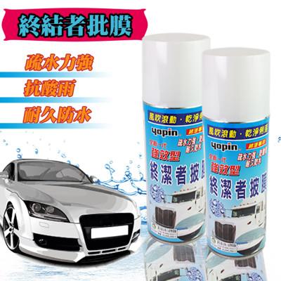 終結者批膜 強效型汽車防護臘 (2.1折)