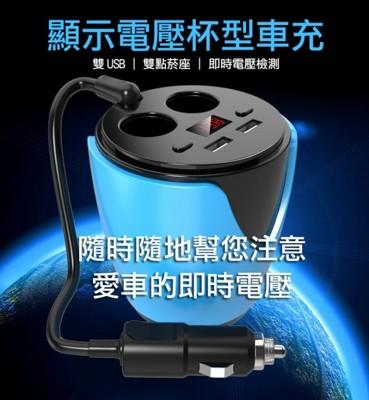 雙USB孔+電瓶電壓檢測車杯式車充 (2.8折)