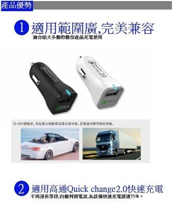 支援QC2.0智慧快速車用充電頭 5V/9V/12V輸出 (2.9折)