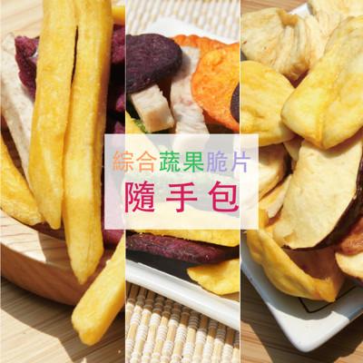 綜合蔬果脆片隨手包(蔬菜脆片25g/三色薯條30g/水果脆片25g)  [五桔國際] (6.4折)