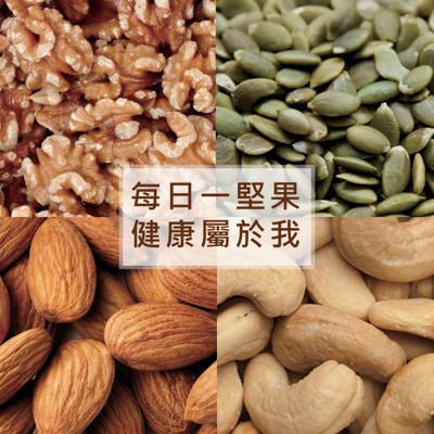 日式養生堅果隨手包 [ 五桔國際 ] (6.4折)
