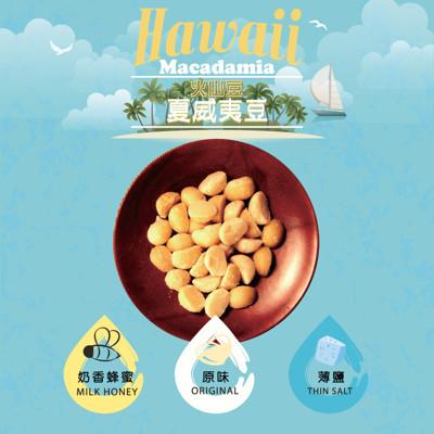 火山豆夏威夷豆珍果(原味/薄鹽/奶香蜂蜜) (6.2折)