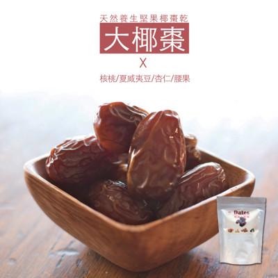 養生椰棗堅果乾(腰果/杏仁果/夏威夷豆/核桃) [五桔國際] (5.6折)