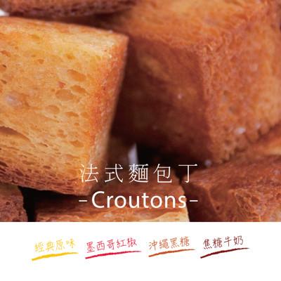法式麵包丁 - 原味/黑糖/墨西哥紅椒/焦糖牛奶 [ 五桔國際 ] (5.4折)