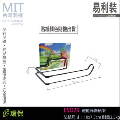 【 EASYCAN 】ESD29 鐵捲筒衛生紙架 易利裝生活五金 無痕掛鉤 無痕貼 掛勾 浴室 廁所 (7.2折)