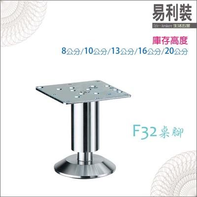 【 EASYCAN 】F32 桌腳(20cm) 易利裝生活五金 床腳 沙發腳 櫥櫃腳 衣櫃腳 (7.2折)