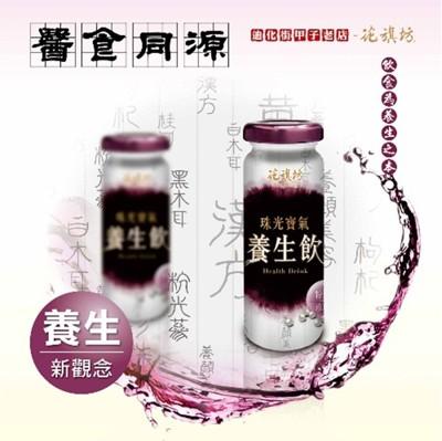 迪化街老牌珠光寶氣養生飲(9罐/盒) (8.7折)