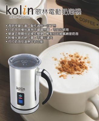 Kolin 歌林 全自動 冰溫熱 兩用電動奶泡機 KCO-LNM01 (3.4折)