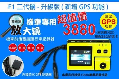 【放大鏡】F1二代機 前後雙鏡頭 機車行車紀錄器/循環不漏秒/防水夜視鏡頭/保固一年『GPS32G』 (8.3折)