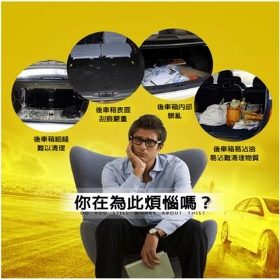 DIY全車通用可裁式汽車車箱(腳踏)墊 (5.7折)