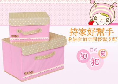 多功能收納箱兩件組 (1.7折)