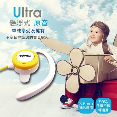 TOPLAY聽不累耳機 陽光白-長時舒適聆聽 耳機推薦-[H11-Y03] (5.5折)