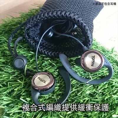 TOPLAY聽不累 機能隨行袋-耳機 收納 零錢包-[AC02-08] (8折)
