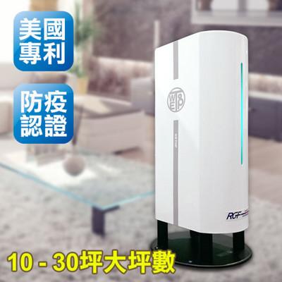 RGF-inside R1大坪數家用防疫級空氣清淨機 (適用10-30坪) (9.2折)
