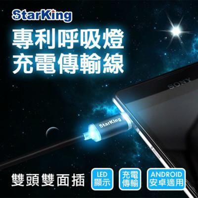 StarKing 雙面插 Android 1米 專利呼吸燈快速充電傳輸線 (8折)