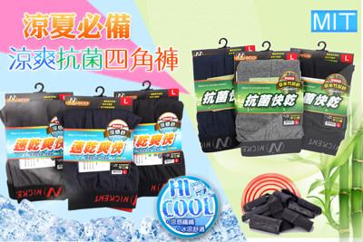 超涼感吸濕排汗/奈米竹炭抗菌快乾四角褲 (1.8折)