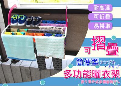 可摺疊簡便型多功能曬衣架 (1.8折)