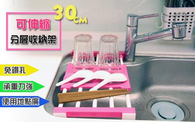 可伸縮分層收納架-小尺寸(30-40cm) (2.3折)