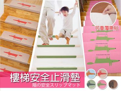 可重覆撕貼防滑樓梯安全止滑墊 (3.5折)