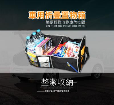 車用後車廂折疊置物箱/收納盒 (2.8折)