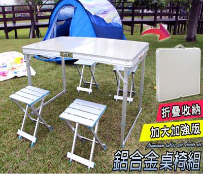 加大加強版折疊鋁合金桌椅組 (5.4折)