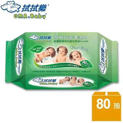 【拭拭樂】茶樹抗菌柔濕巾80抽(超厚版) (5.9折)
