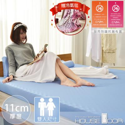 【House Door】日本大和布套11cm厚竹炭波浪記憶床墊(贈冷氣毯)(雙人5尺) (2.7折)