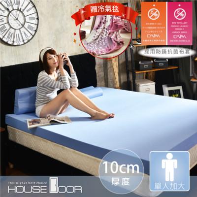 【House Door】日本大和布套10cm厚全平面竹炭記憶床墊(贈冷氣毯)(單人加大3.5尺) (2.4折)
