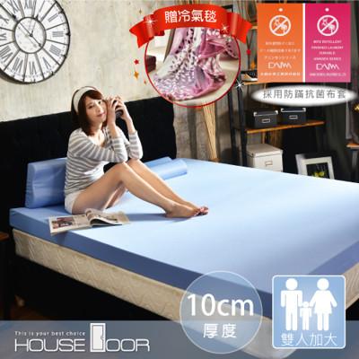 【House Door】日本大和布套10cm厚平面竹炭記憶床墊(贈冷氣毯)(雙人加大6尺) (2.7折)