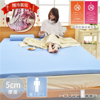 【House Door】日本大和布套5cm厚全平面純竹炭記憶床墊(贈冷氣毯)(單人3尺) (2.7折)