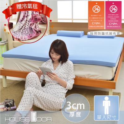 【House Door】日本大和布套3cm厚純記憶竹炭薄墊(贈冷氣毯)(單人3尺) (2.6折)