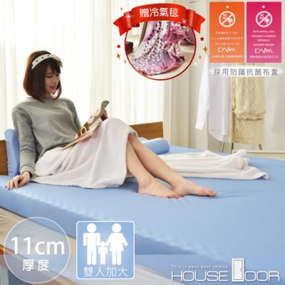 【House Door】日本大和布套11cm厚竹炭波浪記憶床墊(贈冷氣毯)(雙人加大6尺) (2.5折)