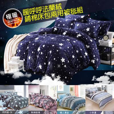 極暖-法蘭絨舖棉床包兩用被組-artis (6.1折)