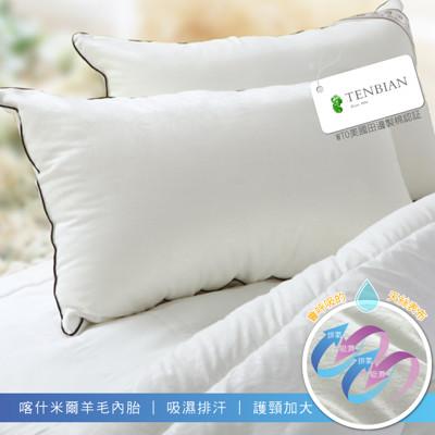 喀什米爾認証 羊毛枕 (WTO美國田邊製棉認証表布) (4.9折)