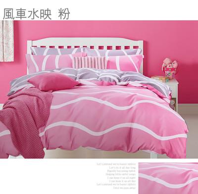 100%精梳純棉 雙人床包被套四件組-artis (6.3折)