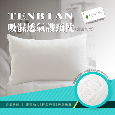 TENBIAN 吸濕透氣謢頸枕(WTO美國田邊製棉認証)護頸加大*台灣製 (4.2折)